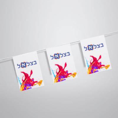 שרשרת דגלים מנייר