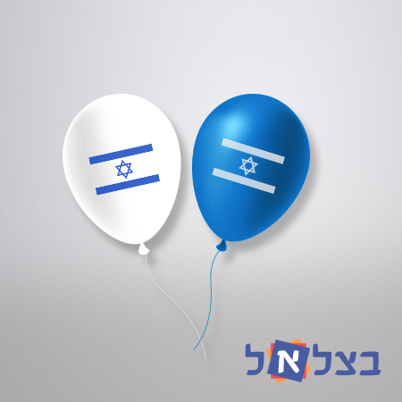 בלוני דגל ישראל