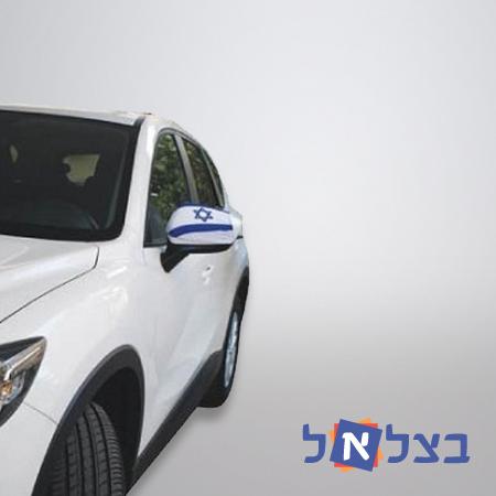 כיסוי למראה דגל ישראל