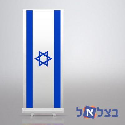 רול אפ דגל ישראל