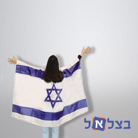 חולצת דגל ישראל